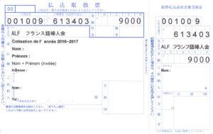 Comment remplir le mandat postal pour la cotisation ALF